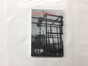 子午線 原理・形態・批評 Vol.5【新本】