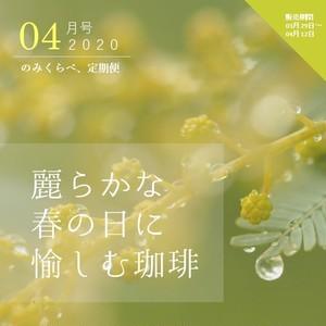 【300g】のみくらべ、定期便[4月号・2020]