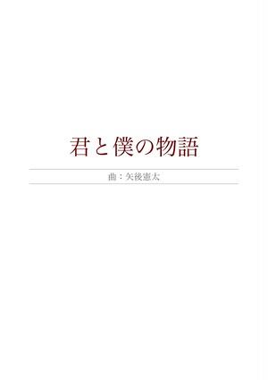 TAB「君と僕の物語」Kenta Yago
