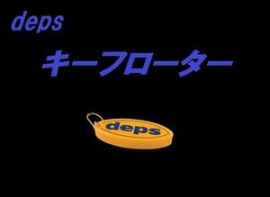 deps / キーフローター