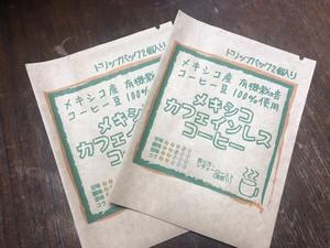 デカフェ(カフェインレス)オーガニックコーヒー ドリップバッグ2個入り  メキシコ産有機栽培コーヒー豆100%使用