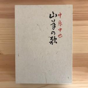山羊の歌(名著復刻詩歌文学館 山茶花セット) / 中原中也(著)