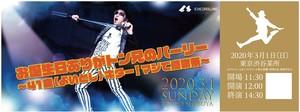 2020年3月1日(日)『お誕生日ありがトン兄のパーリー〜41歳(よいとし)キター!マジで感謝祭〜』入場チケット