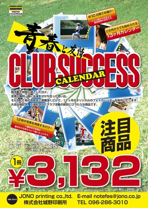 CLUB SUCCESS®カレンダー