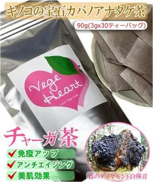 VegeHeart今話題のチャーガ茶(カバノアナタケ茶)100% ロシア産 免疫アップ 美肌効果 アンチエイジング効果★90g(3gx30ティーバッグ)■