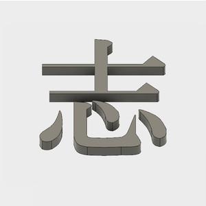 """志   【立体文字180mm】(It means """"will"""" in English)"""