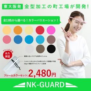 【全13色!カラーフレームセット】NK-GUARD ポータブルフィルム(P2)1枚入り