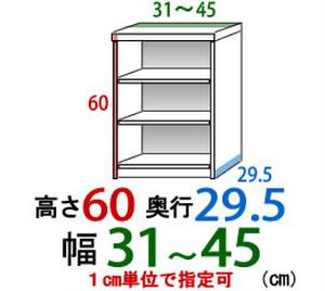 オーダーすき間収納幅31cmー45cm高さ60cm奥行き29.5cm
