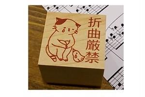猫スタンプ(折曲厳禁)