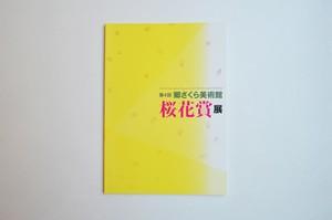 第4回 桜花賞展 図録