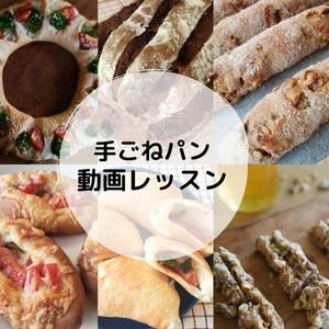 手ごねパン動画講座6回     【先着10名様限定】