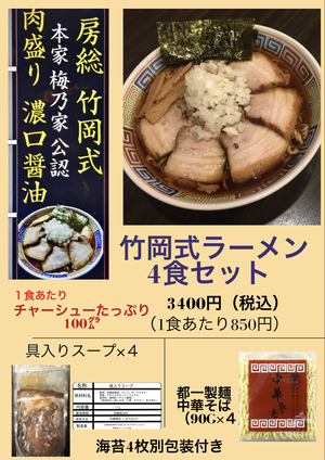 竹岡式ラーメン 定番 4食セット