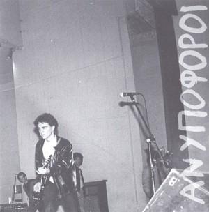 "ANYPOFOROI - Η Ομχλη / χασ Το / 8 Φορ 7""EP"