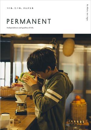 PERMANENT創刊号(パーマネント)