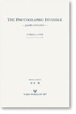 ジェームズ・ウェリング「不可視性としての写真」(James Welling)