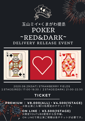 Premium YouTube Live Ticket『Poker-Red&Dark-』21:00〜