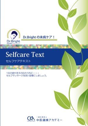 Dr.ブライトのセルフスイナ ケア実践 教材+DVD2種