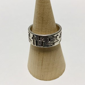 Vintage Chinese Character Silver Ring Made In Mexico