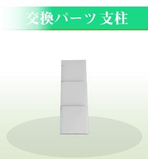 イベント展示棚・ダンボールひな壇 交換パーツ 支柱