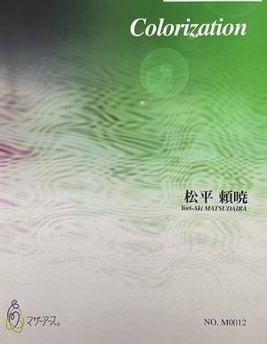 M0012 Colorization(クラリネット、ギター、打楽器、ピアノ、グロッケンシュピール/松平頼暁/楽譜)