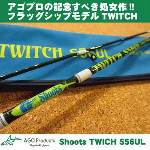 アゴプロダクツ シューツ トゥイッチ S56UL(AGO Products shoots TWITCH S56UL)(r17051402)