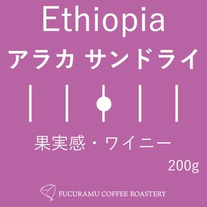 エチオピア アラカ サンドライ【シティ】200g