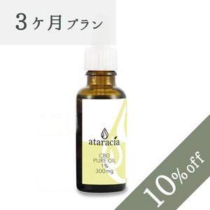 【定期購入/3ヶ月】ataracia-CBDオイル 30ml CBD 1%配合 (含有量:300mg)