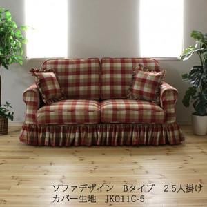 カントリーカバーリング2.5人掛けソファ(B)/JK011C-5生地/裾フリル