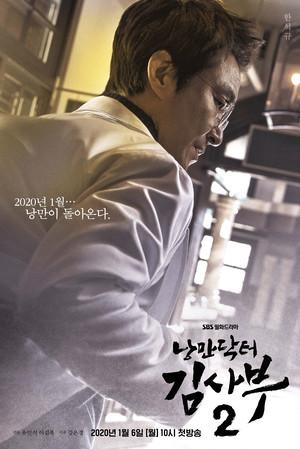 韓国ドラマ【浪漫ドクターキム・サブ2】Blu-ray版 全16話