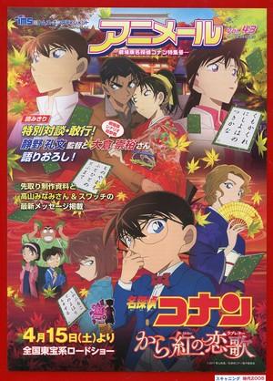 (3)名探偵コナン から紅の恋歌〈ラブレター〉【第21作】