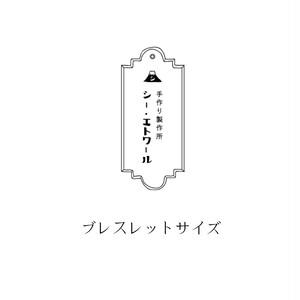 ▲  ブレスレットサイズ  ▲