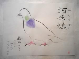 書 『河原鳩』