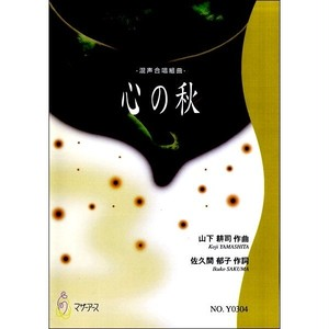 Y0304 心の秋(混声合唱、ピアノ/山下耕司/楽譜)