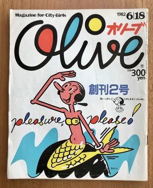 Olive創刊号No.2 82年6月18日号