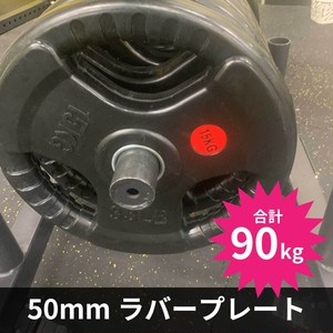 50mmラバープレート 限定90kg