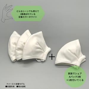 家族シェアパックA〈3枚+1枚〉ホワイトW-01【抗菌防臭 布マスク】〈日本製〉