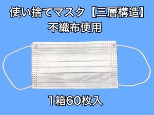 正規輸入品【1箱60枚】メルトブローン不織布/3層使い捨てマスク(ホワイト)
