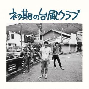 台風クラブ / 初期の台風クラブ 《CD盤》