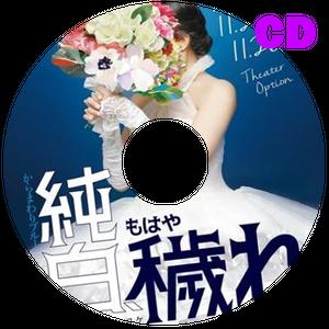 CD:純白、もはや穢れ