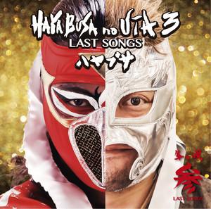 CD「隼の唄 参 〜LAST SONGS〜」