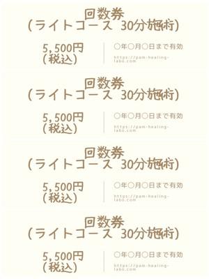 回数券 30分施術 × 4枚 【50%OFF 1回購入限定】