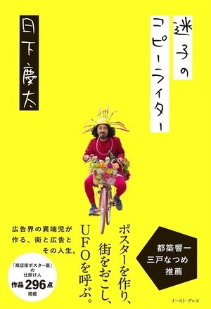 【EVENT TICKET】3/12 アホが作る街と広告 『迷子のコピーライター』刊行記念 日下慶太トーク第3弾!