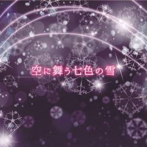 【曲】披露宴に最適! 空に舞う七色の雪キラキラバージョン