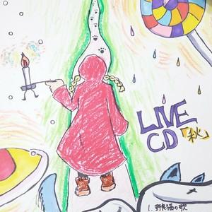 咲耶LIVE CD「秋」