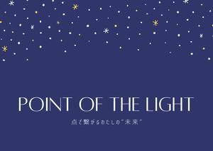 """Point of the light〜点で繋がるわたしの""""未来""""〜(オンライン45分)"""