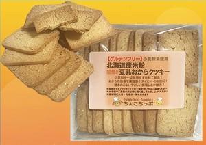 北海道産 グルテンフリー米粉豆乳おからクッキー
