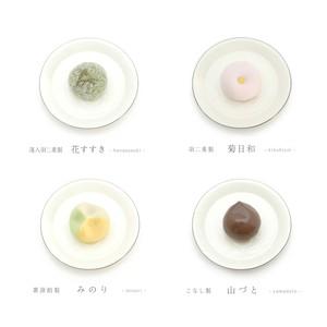 季節の蒸菓子 4個入 - mushigashi -