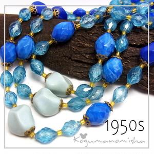 ブルー系★ファセットカットルーサイトビーズヴィンテージ 3連ネックレス 1950s ボリューム感あり