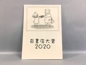 百書店大賞2020【新本】