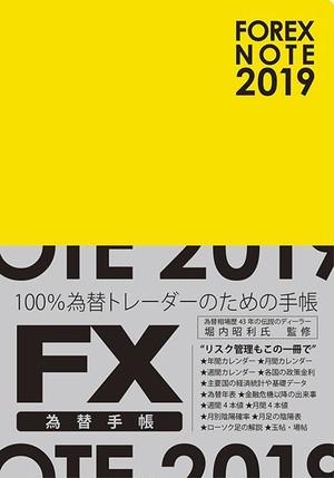 FOREXNOTE 2019 為替手帳(黄)